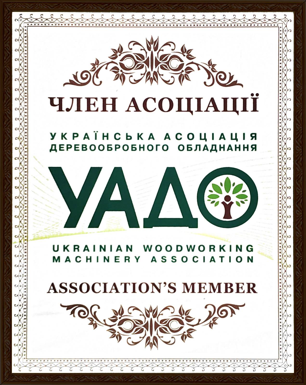 Arpal has joined the Ukrainian Association of Woodworking Machinery